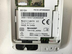 バッテリーに触れる金色の接点が折れたAQUOSガラケー601SH-300x225