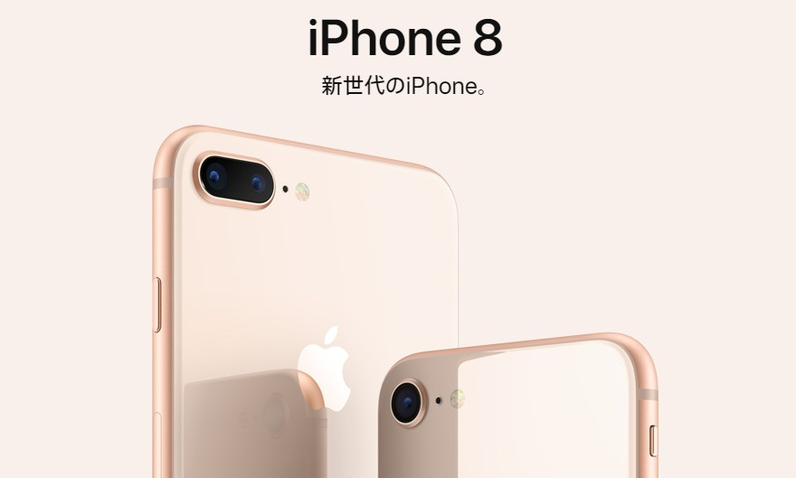 iphone8/iphone8plusが発売されました