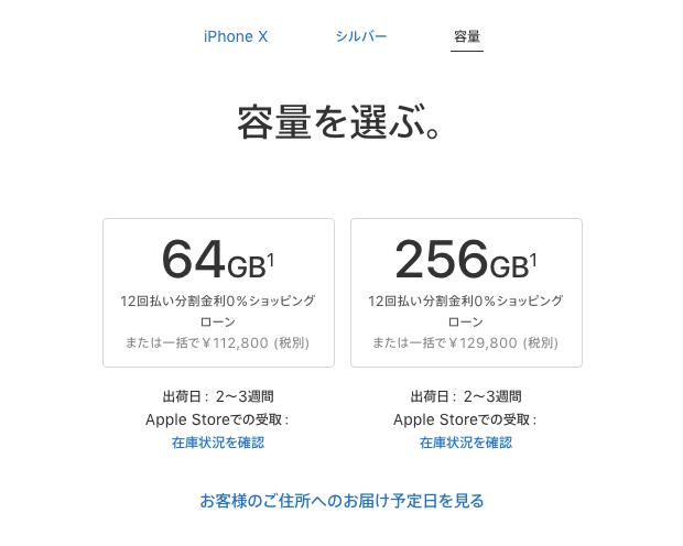 iPhoneXの予約画面