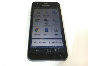 画面全体にガラスのひび割れが広がっている京セラ Softbank DIGNO U