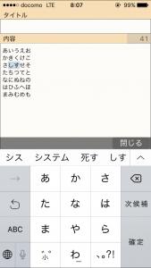iPhone6s / 6splus / 7 / 7plusの3D touch説明画面2