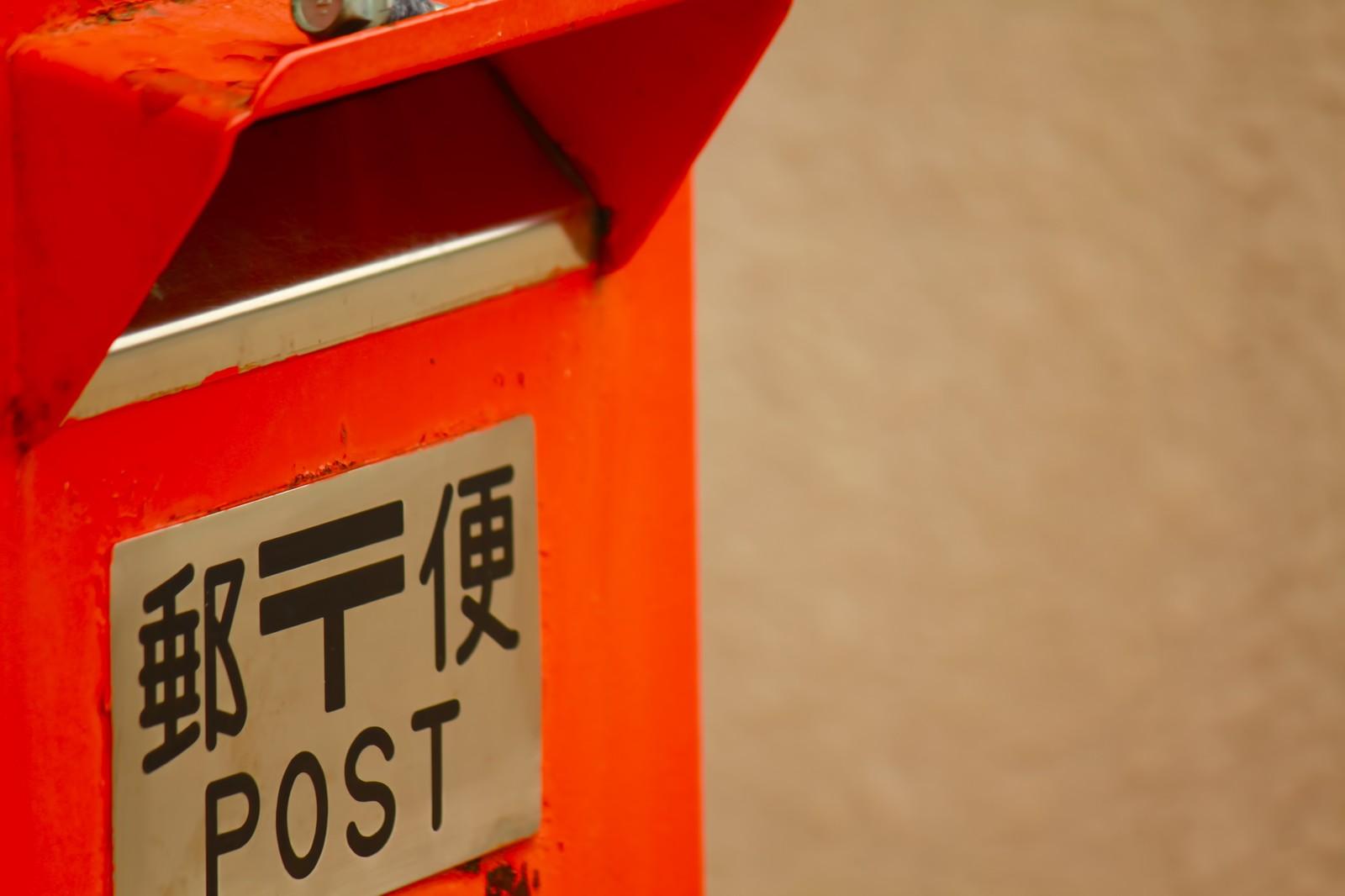 配送修理(郵便ポスト)