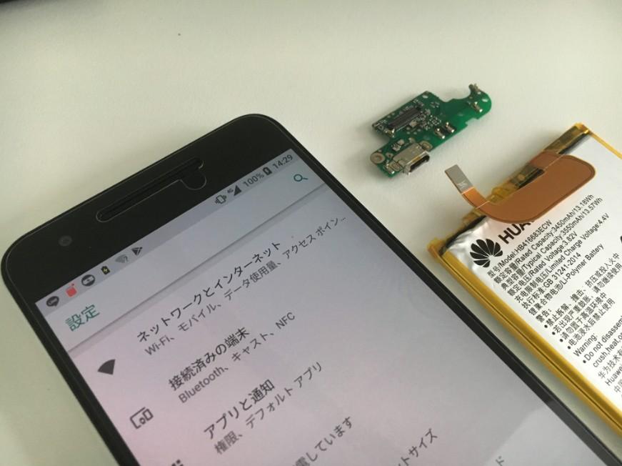 バッテリーと充電口を交換して充電できるように改善したNexus6P