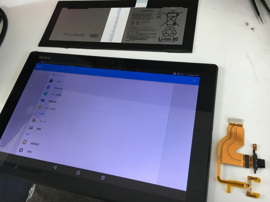 バッテリーと充電口を交換したXperia Z4 Tablet(SO-05G)