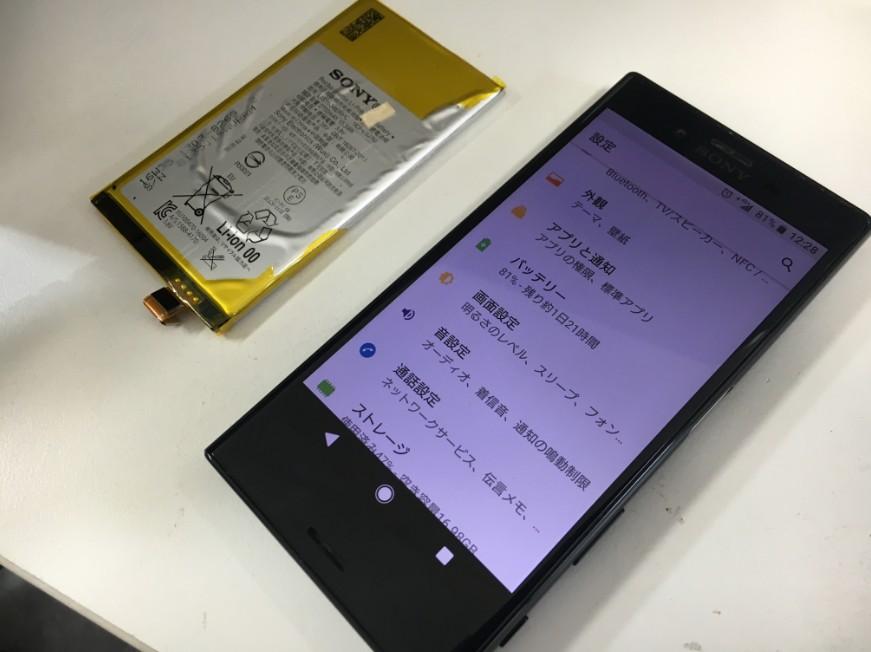 バッテリーを新品に交換して充電持ちが大幅に改善したエクスペリアXコンパクト(SO-02J)