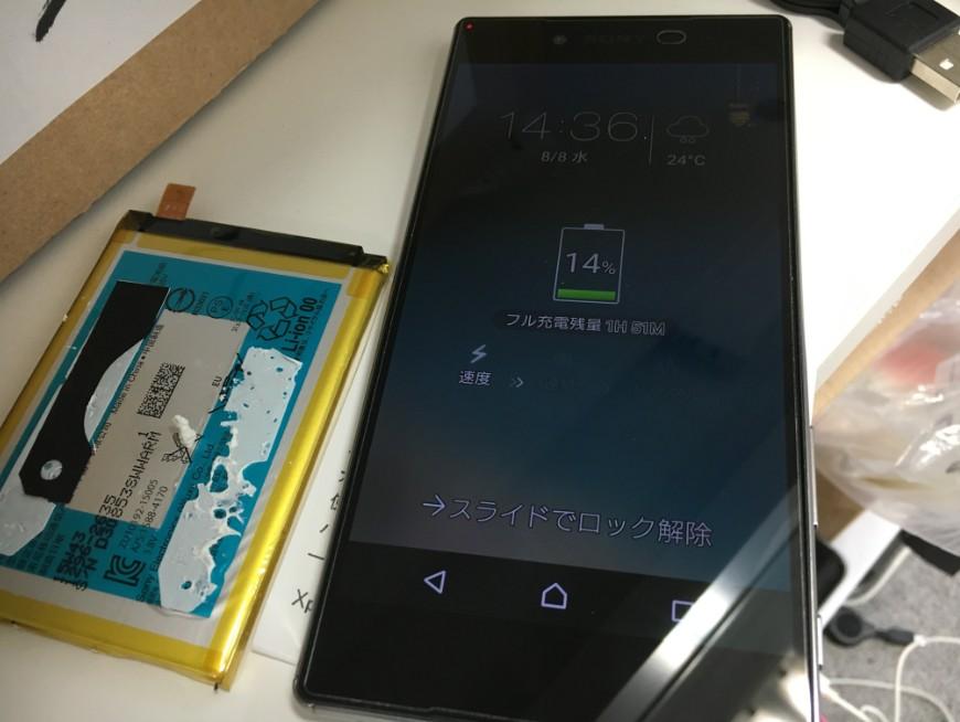 電池交換で電源が入るようになったエクスペリアZ5プレミアム(SO-03H)