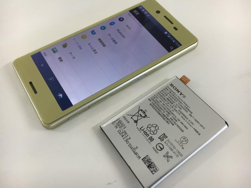電池を新品に交換したXperiaXPerformance(SO-04H)