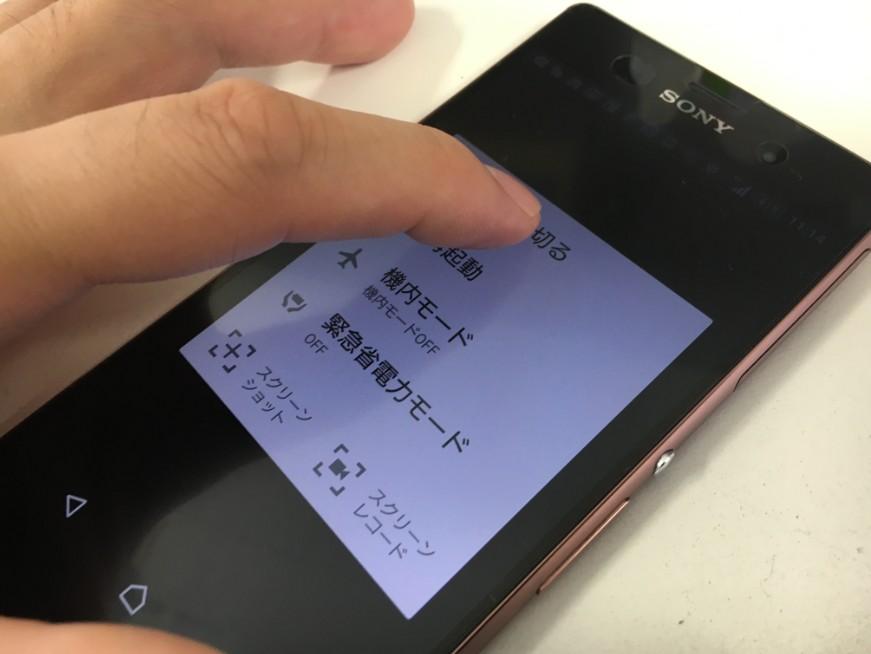 タッチ操作が一切できないXperiaZ3(SO-01G)