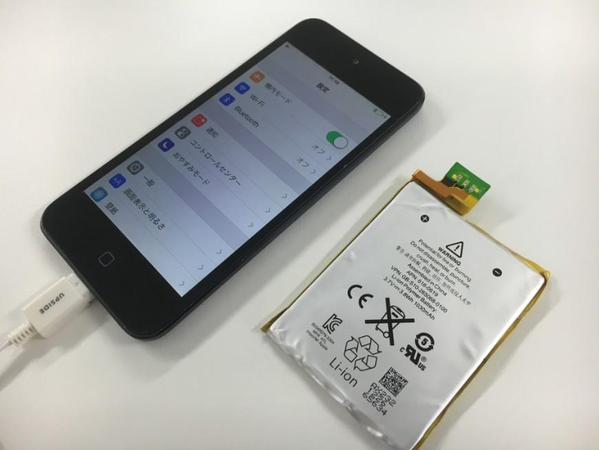 充電池を交換したiPod touch第5世代