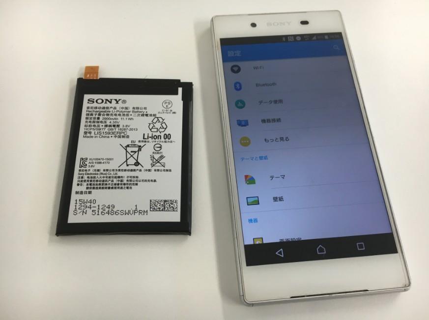 バッテリーを交換したXperiaZ5(SO-01H)