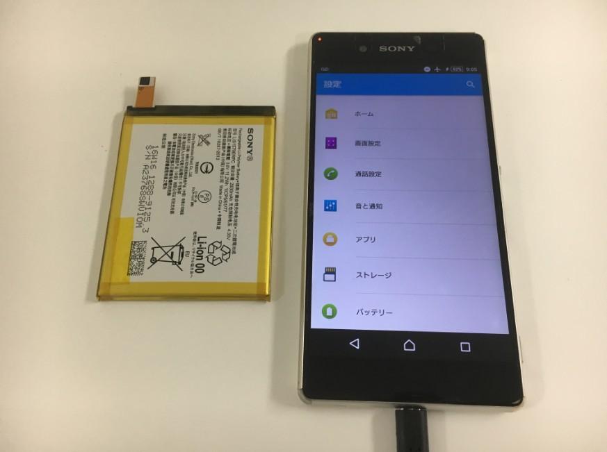 バッテリー交換修理後のXperia Z3(au版:SOL26