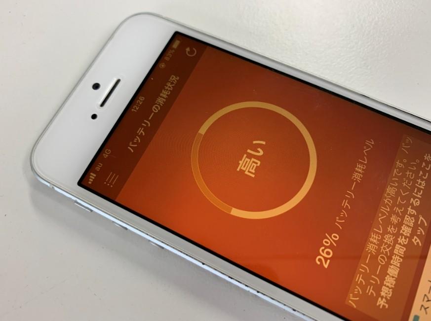バッテリー診断状況が26%のiPhoneSE