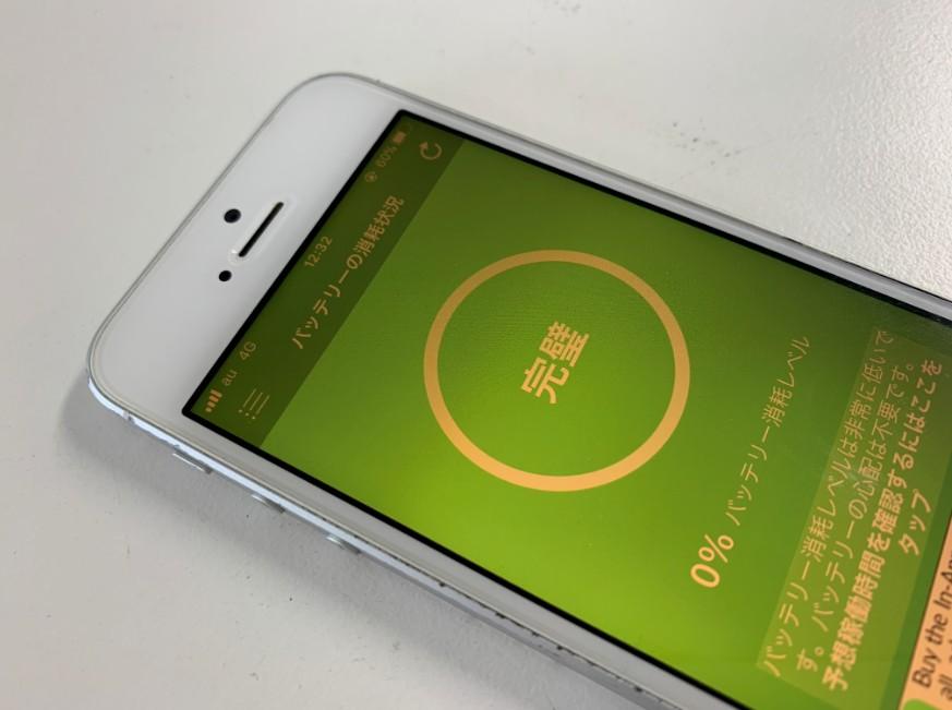 バッテリー診断結果が完璧のiPhoneSE