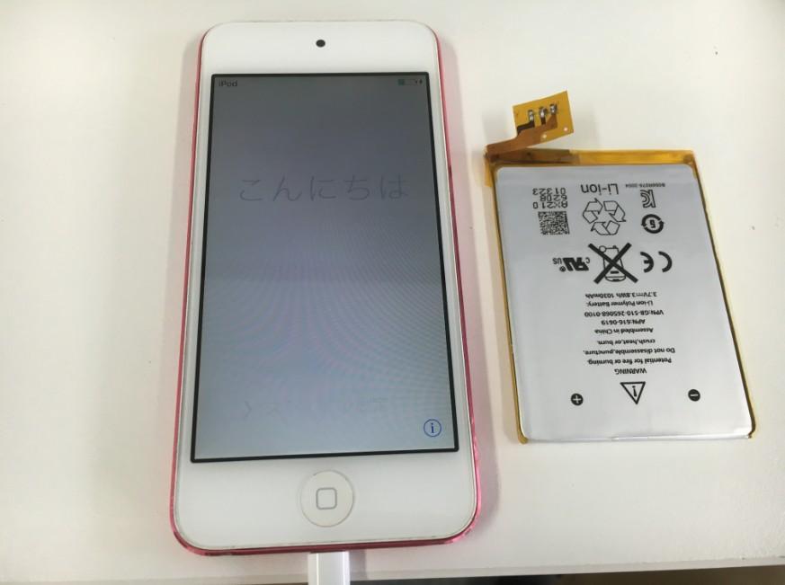 電池パック交換修理が完了したiPod Touch 第5世代