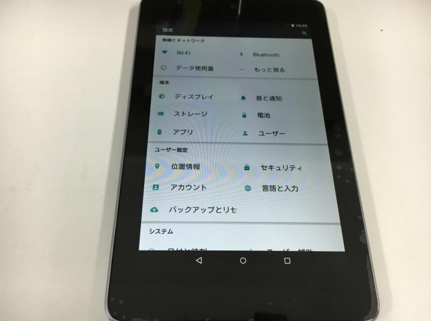液晶画面を交換修理したNexus7(2012)