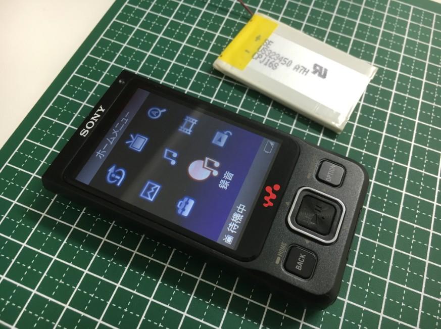 電池パック交換修理で電源が入るようになったNW-A910