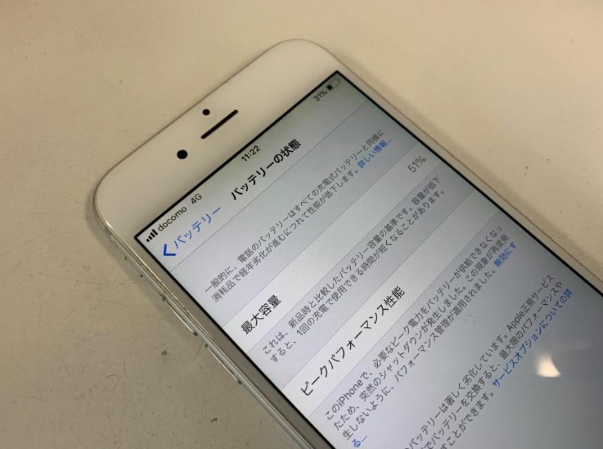 バッテリー最大容量51%のiPhone6s