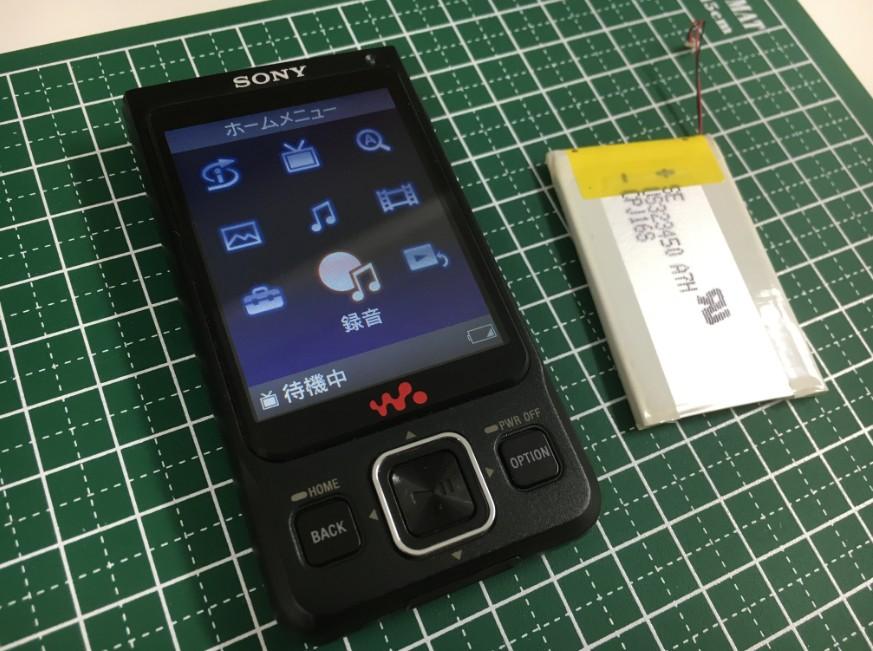 バッテリー交換修理後のNW-A918