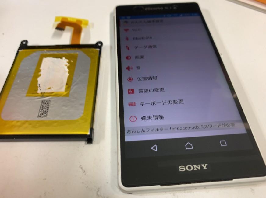 バッテリーを新品に交換したエクスペリア Z2(SO-03F)