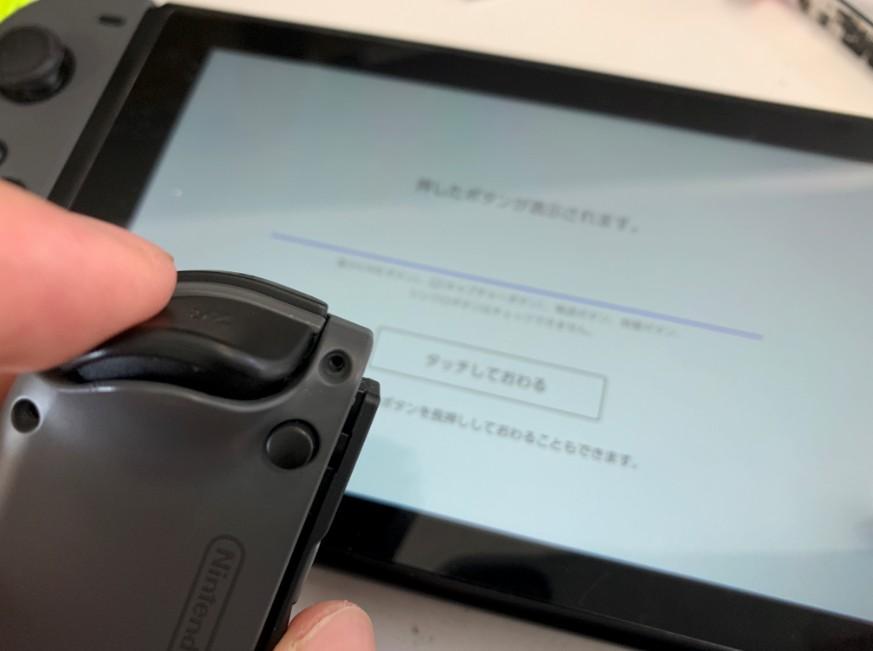 ZRが陥没したNintendo SwitchのジョイコンのZRボタン
