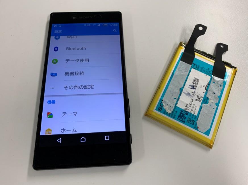 電池パック交換修理後の充電持ちが改善したXperia Z5 Premium(SO-03H)