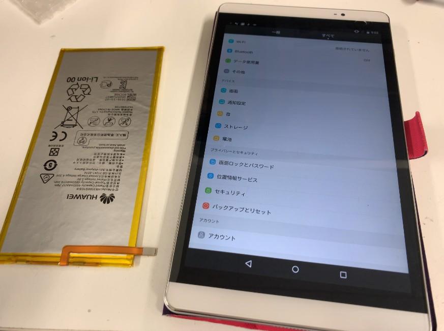 内蔵バッテリーを新品に交換したdtab(d-02h)