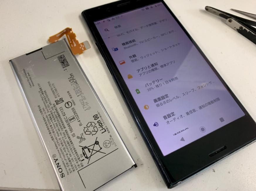 内蔵バッテリー交換修理後の充電持ちが改善したXpeira XZ Premium(SO-04J)