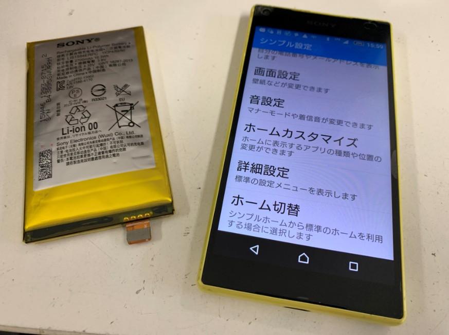 内蔵バッテリー交換修理後の充電持ちがよくなったXperia Z5 Compact(SO-02H)