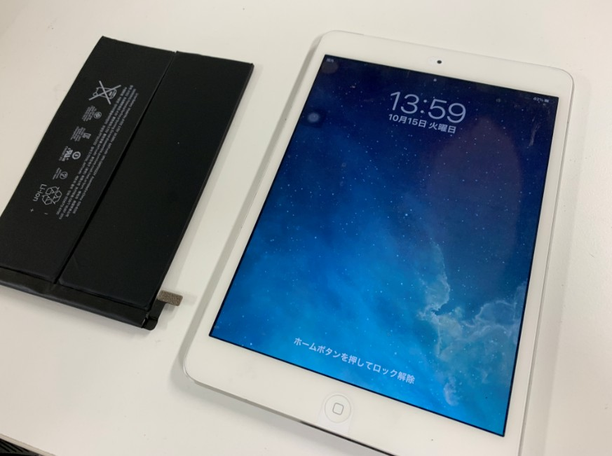 内蔵バッテリー交換修理後の充電持ちがよくなったiPad mini2
