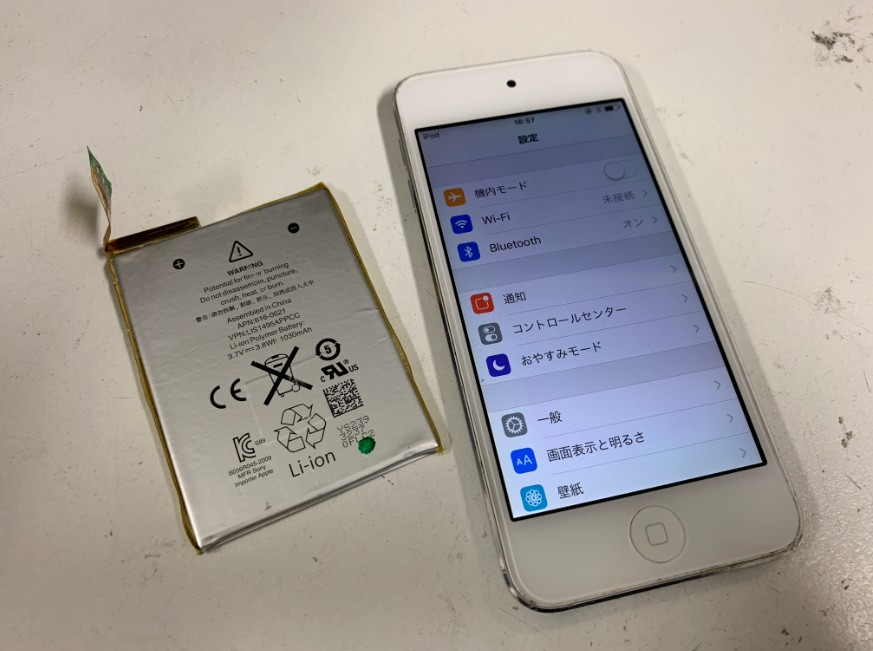 内蔵バッテリー交換修理後の充電持ちが改善したiPod touch5