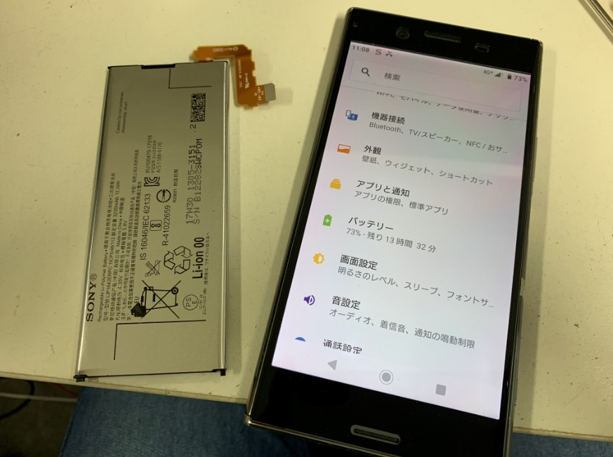 バッテリーを交換して組み上げたXperia XZ Premium(SO-04J)