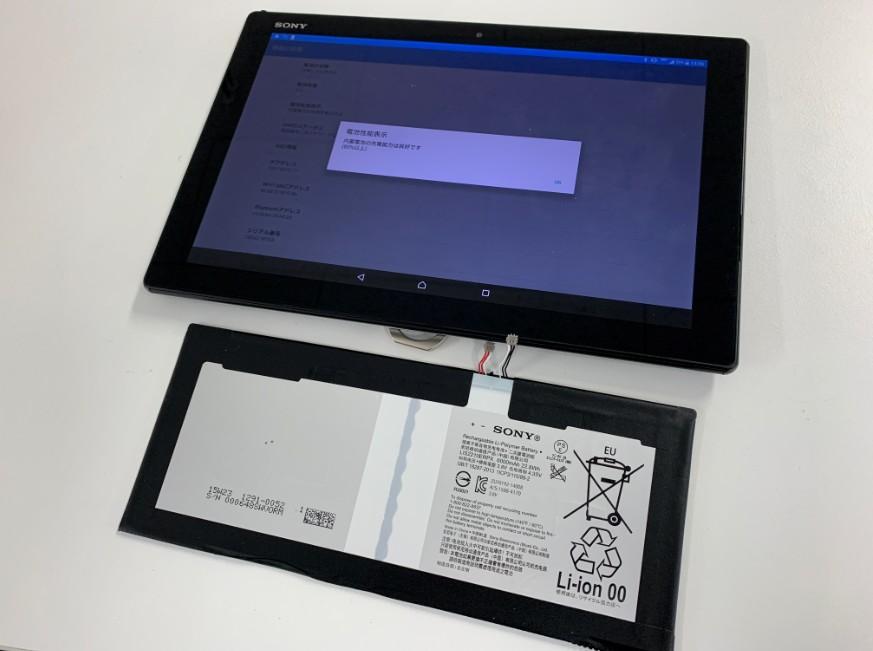 内蔵バッテリー交換修理後のXperia Z4 Tablet