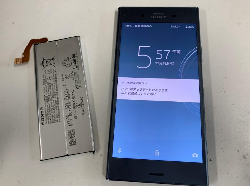 内蔵バッテリー交換修理後の充電持ちが改善したXperiaXZ1(SO-01K)