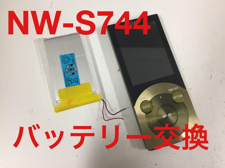 内蔵バッテリー交換修理後のウォークマンNW-S744