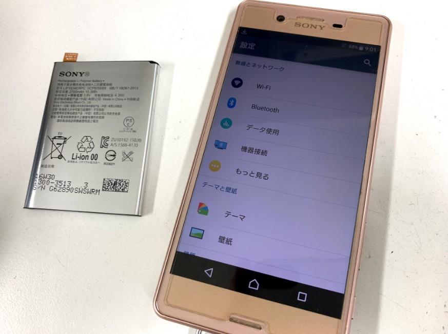 電池パック交換修理後のXperiaX Performance'(SO-04H)