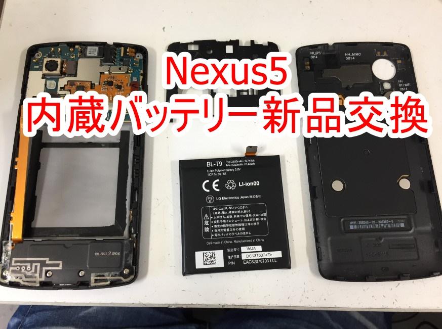バッテリー交換修理後のNexus5