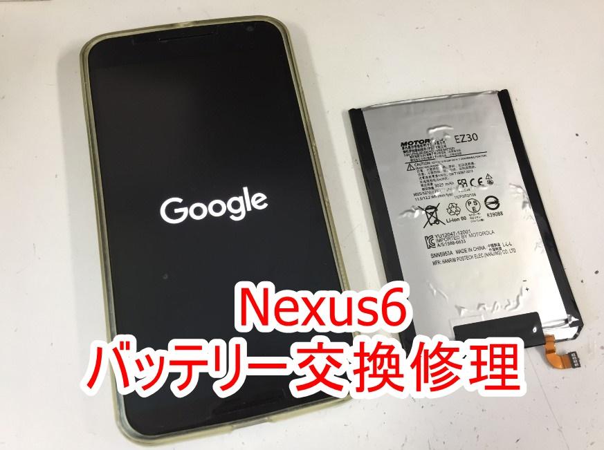 内蔵バッテリー交換修理後のNexus6