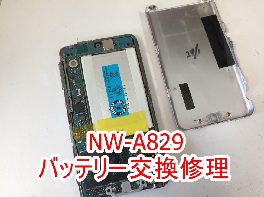 バッテリー交換作業途中のウォークマン NW-A829