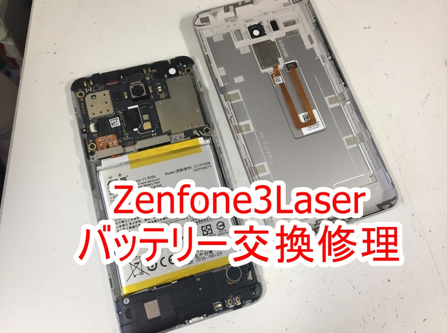 分解しているZenfone3Laser