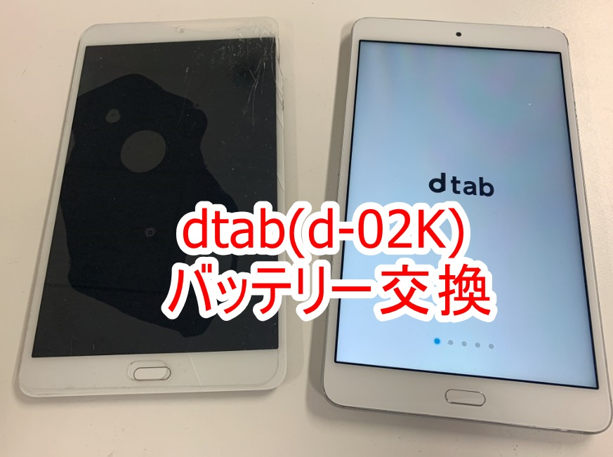 dtab(d-02K)の液晶画面交換修理