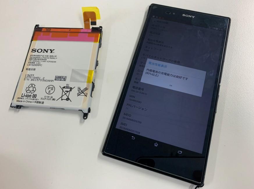 バッテリー新品交換後のXperia Z Ultra