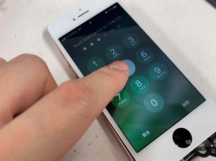 タッチ操作出来るように改善したiPhoneSE