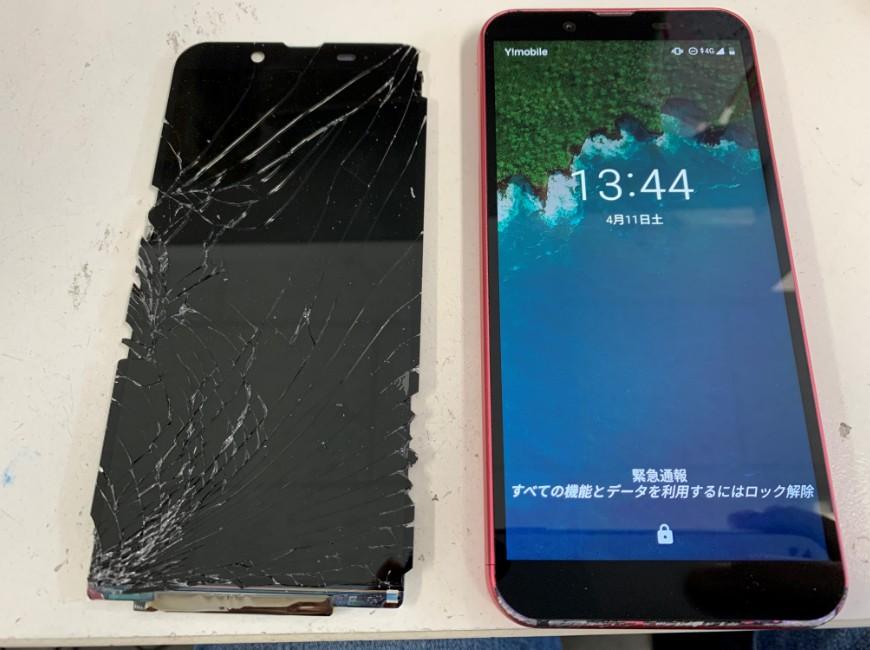 画面交換後のAndroid One S5