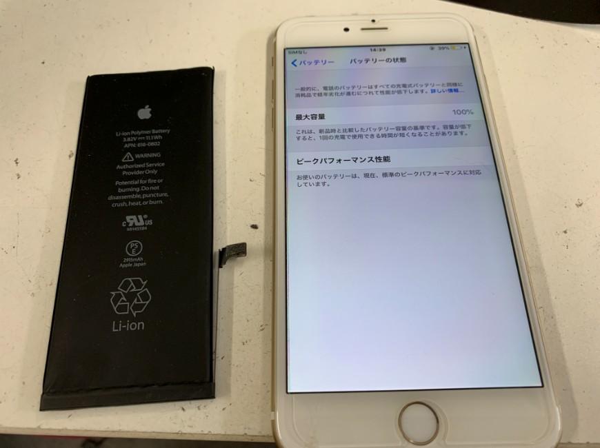 バッテリー最大容量が100%に復活したiPhone6Plus