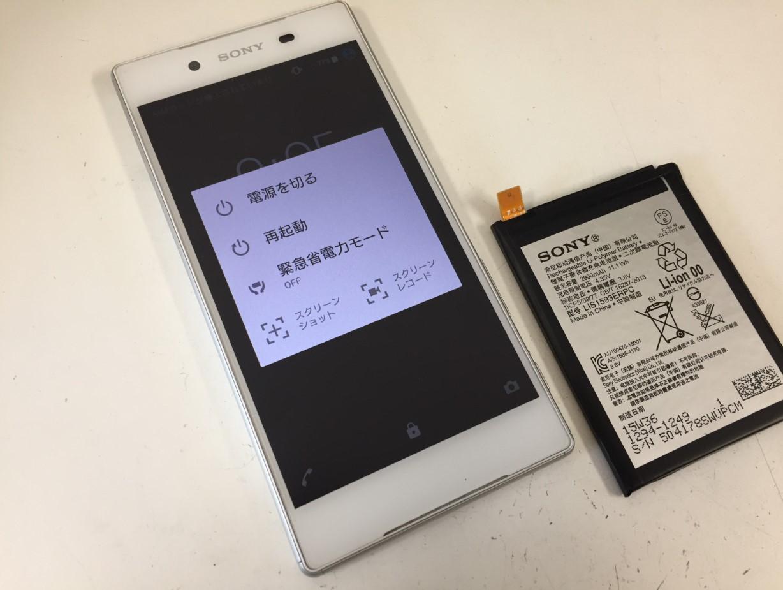 バッテリー新品交換修理後のXperia Z5