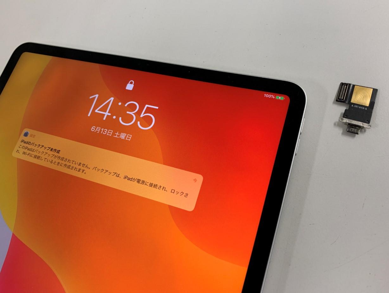 充電口交換修理で充電がたまって電源が入るように改善したiPad Pro 12.9(第3世代)