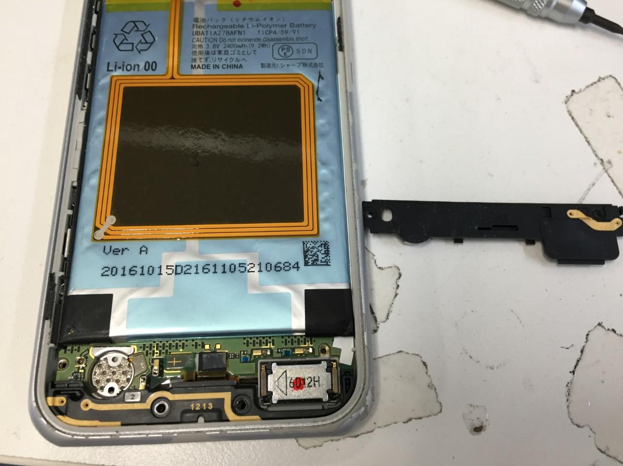 本体下部のプラスチックパーツを剥がしたAQUOS SERIE mini(SHV38)