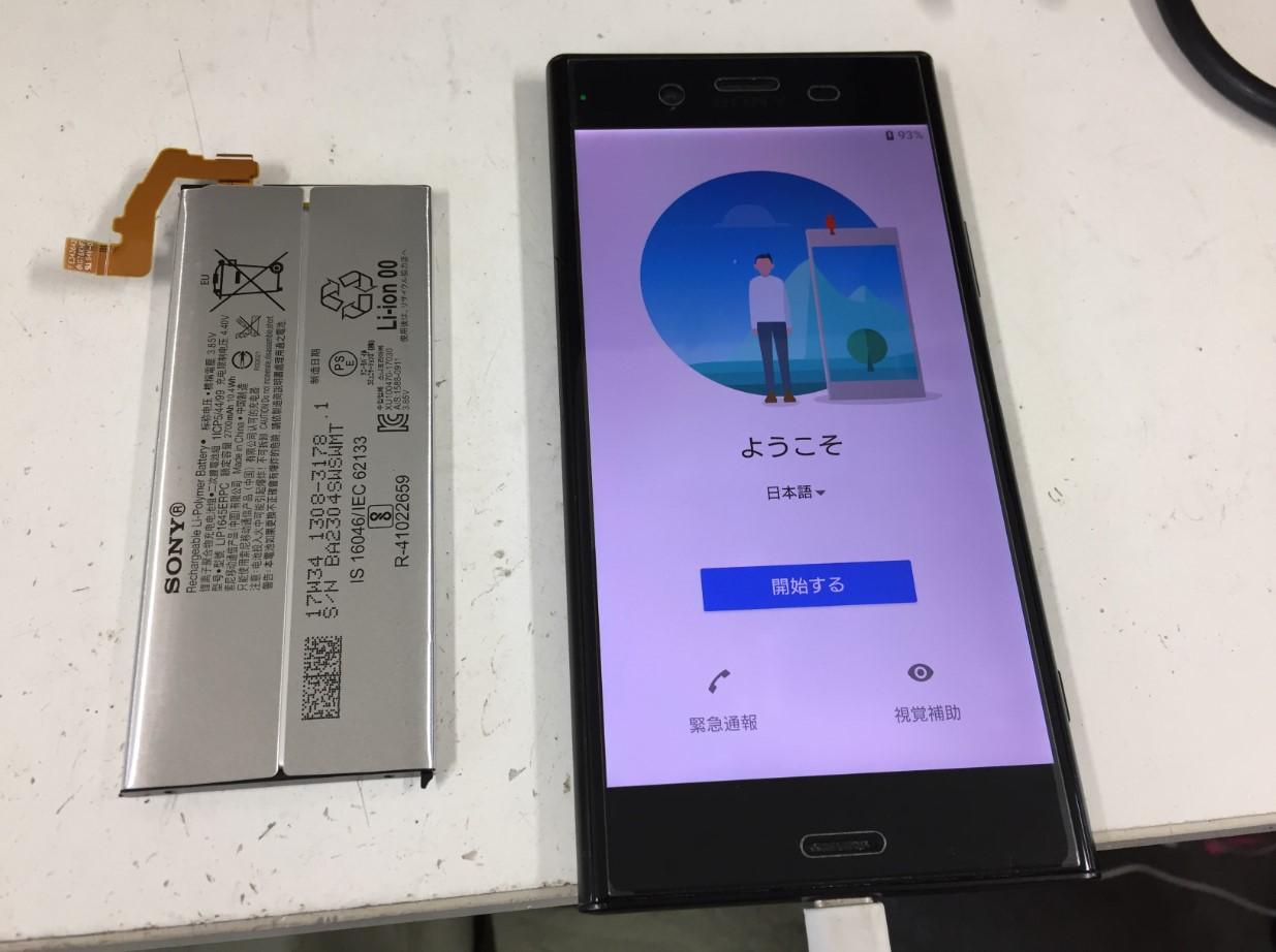 バッテリー新品交換修理後のXperiaXZ1(SO-01K)