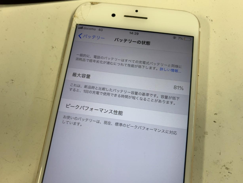 バッテリー容量が81%まで劣化したiPhone7Plus