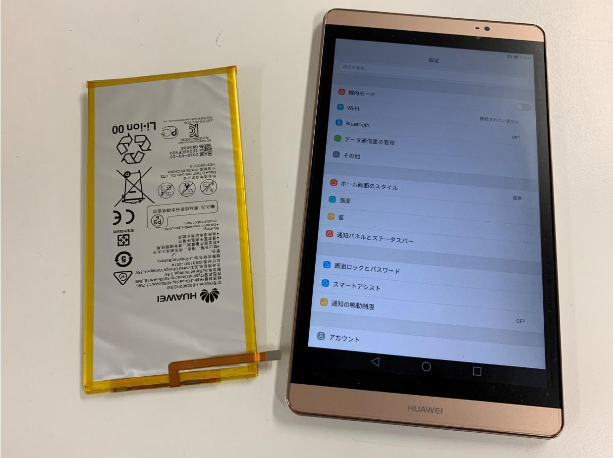バッテリー新品交換修理後のMediaPad M2 8.0